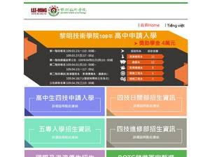 Lee-Ming Institute of Technology's Website Screenshot