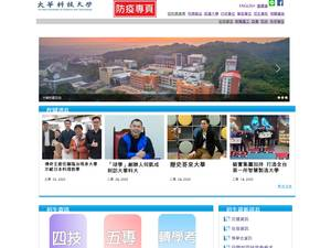 Ta Hwa University of Science and Technology's Website Screenshot