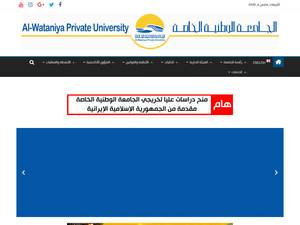 Al-Wataniya Private University's Website Screenshot