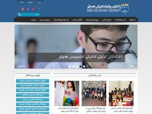 Erbil Polytechnic University Screenshot