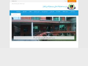Syed Jamaluddin Afghan Institute of Higher Education's Website Screenshot