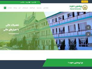 Dawat University's Website Screenshot