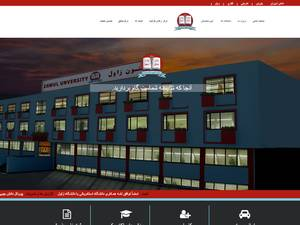 Zawul Institute of Higher Education's Website Screenshot
