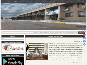 Imam Ja'afar Al-sadiq University Screenshot