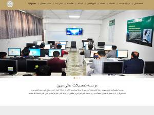 Maihan Institute of Higher Education's Website Screenshot