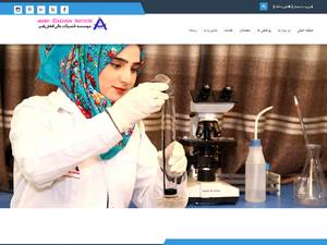 Afghan Pamir Higher Education Institute's Website Screenshot
