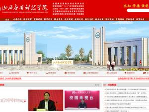 Shanxi College of Applied Science and Technology's Website Screenshot