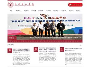 Fuzhou Institute of Technology's Website Screenshot