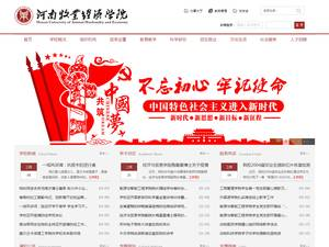 Henan University of Animal Husbandry and Economy's Website Screenshot