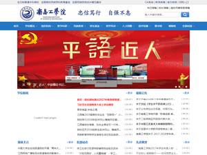 Nanchang Institute of Science and Technology's Website Screenshot
