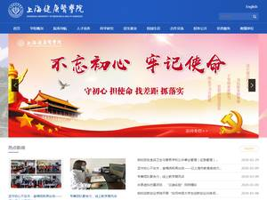 Shanghai University of Medicine and Health Sciences's Website Screenshot