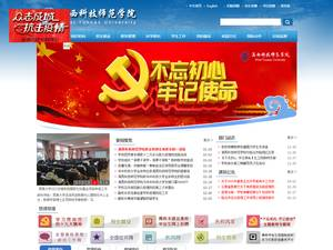 West Yunnan University's Website Screenshot