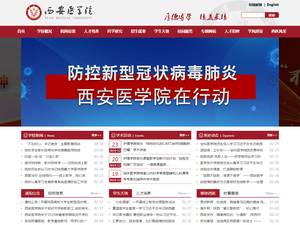 Xi'an Medical University's Website Screenshot