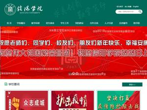 Xinyang University's Website Screenshot