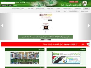 Basra University of Oil an Gas's Website Screenshot
