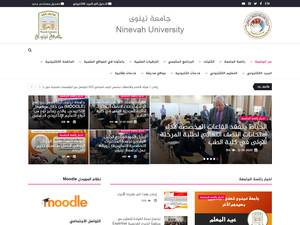 Ninevah University's Website Screenshot