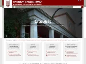 Panteion University Screenshot