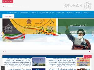Allameh Tabataba'i University's Website Screenshot