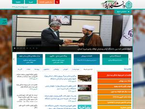 Ilam University's Website Screenshot