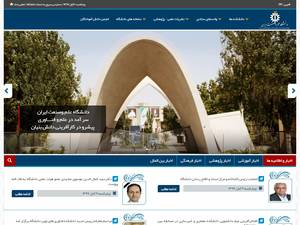 Iran University of Science and Technology's Website Screenshot