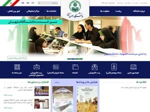 University of Isfahan Screenshot