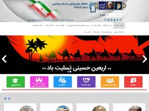 Kermanshah University of Medical Sciences's Website Screenshot