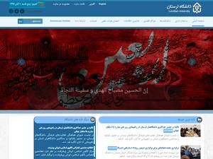 Lorestan University's Website Screenshot