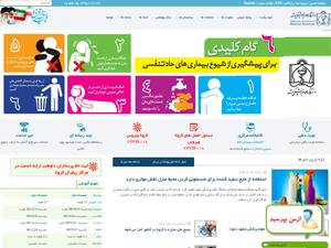 Mashhad University of Medical Sciences Screenshot