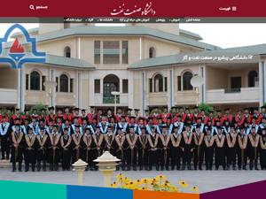 Petroleum University of Technology's Website Screenshot