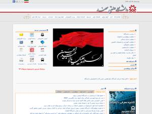 Sahand University of Technology Screenshot