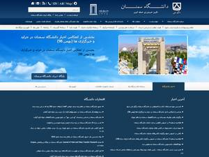 Semnan University Screenshot
