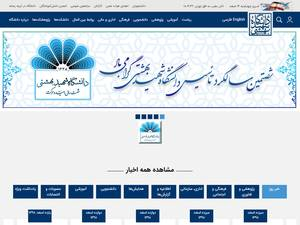 Shahid Beheshti University's Website Screenshot