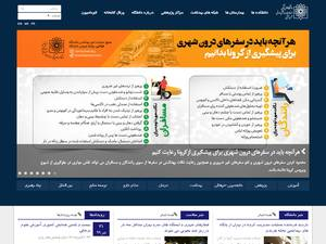 Shahid Beheshti University of Medical Sciences's Website Screenshot