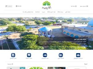 Shahid Chamran University of Ahvaz's Website Screenshot