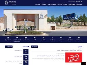 Shahrood University of Technology's Website Screenshot