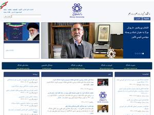 Shiraz University Screenshot