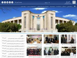 Tehran University of Medical Sciences Screenshot
