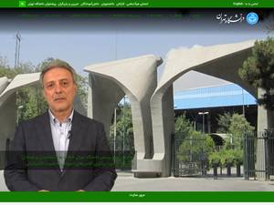 University of Tehran's Website Screenshot