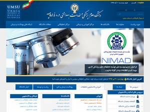 Urmia University of Medical Sciences Screenshot