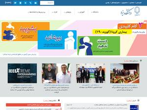 Yazd University's Website Screenshot