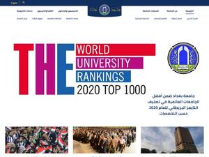 University of Baghdad Screenshot