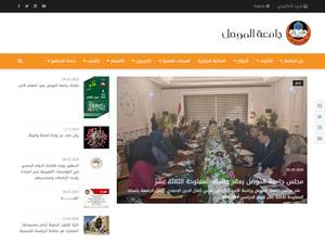 University of Mosul's Website Screenshot