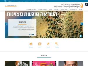 Ben-Gurion University of the Negev's Website Screenshot