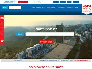 University of Haifa's Website Screenshot