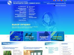 Belarusian State Economic University's Website Screenshot