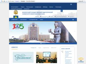 Belarusian State Pedagogical University's Website Screenshot