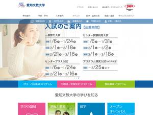 Aichi Bunkyo University's Website Screenshot