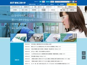 Aichi Institute of Technology's Website Screenshot