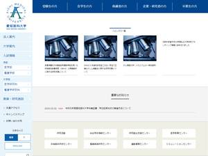 Aichi Medical University's Website Screenshot