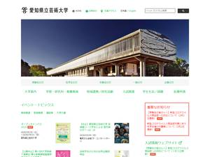 Aichi Prefectural University of Fine Arts and Music's Website Screenshot